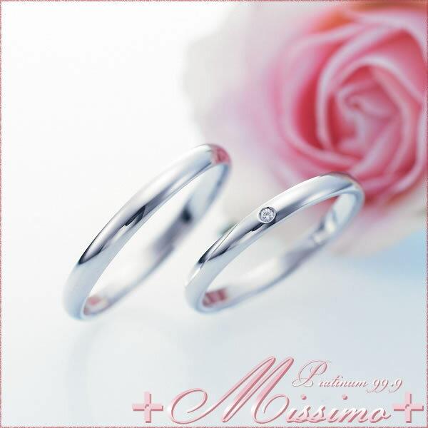 結婚指輪 マリッジリング プラチナ ペアリング Missimo BM-09-10 結婚指輪 PT999 刻印無料 最高の愛 プラチナ999 偶数号 対応 ペア 指輪 シンプル カップル 結婚 婚約 ペア指輪 マリッジ エンゲージ 結婚記念 記念日 マリキャン 送料無料 2本セット 父の日ギフト