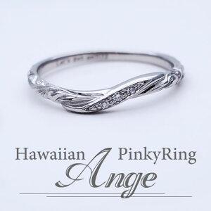 Ange(アンジェ) -Hawaiian- ハワイアンピンキーリング 28-1772-K10WG 単品 偶数号 対応 10K K10WG ホワイトゴールド ペア指輪 ピンキー ジュエリー プレゼント 小指 誕生日 記念日 彼氏 彼女 ハワジュ 送