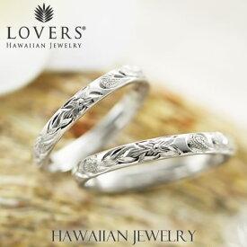 ハワイアンジュエリー ペアリング 指輪 シルバー925 AquaBelle LOVERS CLR-B3 レディース スクロール 波 手彫り 彼氏 彼女 誕生日 サプライズ プレゼント 刻印無料 送料無料
