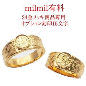 ブランド milmil ステンレス ペアリング 24金メッキ商品専用 有料刻印 オプションサービス