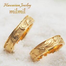 ペアリング ハワイアンジュエリーmilmil GRSS550-G K24 結婚指輪 指輪 24金メッキ サージカルステンレス316L 金属アレルギー プルメリア スクロール カップル ペアルック お揃い 彼氏 彼女 誕生日 サプライズ プレゼント 送料無料
