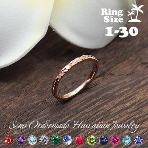 ピンキーリング ハワイアンジュエリーペア 刻印無料 1号〜30号 誕生石 名入れ シルバー 28-8788 セミオーダーメイド 偶数号 ペア ピンキー リング 結婚指輪 ペア指輪 プルメリア 恋人 カップル