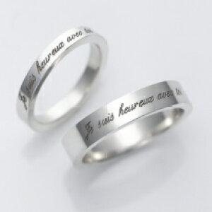 ペアリング 刻印無料 シルバー Heureux FISS-PR2 (FISS-MSD) 指輪 ペア アクセサリー デザインリング プレゼント 彼女 彼氏 カップル ユニーク ジュエリー シンプル 個性的 お揃い 記念日 誕生日 ペア