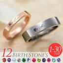 ペアリング 1号〜30号 007R-KS-BKPK (SU) 誕生石 刻印無料 シルバー セミオーダーメイド 名入れ ペア 指輪 ペアピンキー リング 結婚指輪 偶数号 シンプル カップル ペアルック