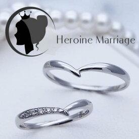 結婚指輪 プラチナ ペア ヒロインマリッジ セミオーダーメイド HM006R-KS (SU) 1号〜30号 ステンレス マリッジリング 刻印無料 偶数号 ハーフサイズ 指輪 婚約 プロポーズ 入籍記念 カップル お揃い ペアルック 記念日 誕生日 プレゼント 結婚記念 送料無料
