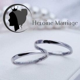 結婚指輪 プラチナ ペア ヒロインマリッジ セミオーダーメイド HM008R-K (SU) 1号〜30号 ステンレス マリッジリング 刻印無料 偶数号 ハーフサイズ 指輪 婚約 プロポーズ 入籍記念 カップル お揃い ペアルック 記念日 誕生日 プレゼント 結婚記念 送料無料