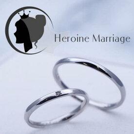 結婚指輪 プラチナ ペア ヒロインマリッジ セミオーダーメイド HM009R-KS (SU) 1号〜30号 ステンレス マリッジリング 刻印無料 偶数号 ハーフサイズ 指輪 婚約 プロポーズ 入籍記念 カップル お揃い ペアルック 記念日 誕生日 プレゼント 結婚記念 送料無料