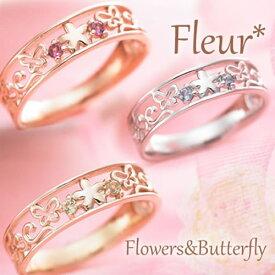 ピンキーリング ピンクゴールド 10K K10 Flowers & Butterfly Fleur 314429-314430-314431指輪 リング 0号 1号 2号 3号 4号 5号 6号 7号 偶数号 重ねづけ 関節リング ファランジリング ミディリング レディース ゴールド K10PG K10YG K10WG 華奢 シンプル かわいい 送料無料