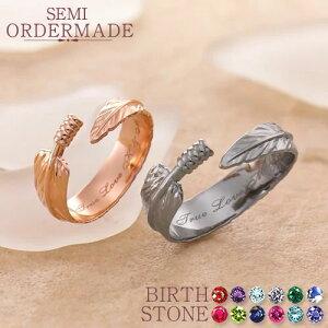 フェザーリング 1号〜23号 ペアリング 刻印無料 名入れ 誕生石 シルバー 030R-KS-BKPK (h) セミオーダーメイド 羽根 指輪 ペアピンキー リング 結婚指輪 偶数号 カップル ペアルック お揃い 誕生日