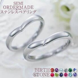 結婚指輪 ステンレス ペアリング 刻印無料 シンプルクロス 誕生石 1号2号3号4号〜30号 ST101R-KS(SU) 偶数号セミオーダーメイド サージカルステンレス316L 指輪 ピンキー マリッジリング ペアルック 金属アレルギーフリー 誕生日 記念日 プレゼント 結婚記念日 送料無料