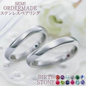 結婚指輪 ステンレス ペアリング 金属アレルギーフリー 1号2号3号4号〜30号対応 刻印無料 誕生石 ST102R-KS(SU) 偶数号 セミオーダーメイド サージカルステンレス316L ペア 指輪 ピンキー マリッジリング ペアルック カップル プレゼント 誕生日 記念日 送料無料 6月 7月
