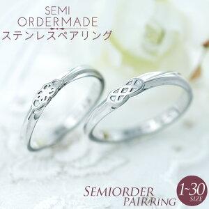 結婚指輪 ステンレス ペアリング 刻印無料 1号〜30号対応 ST022R-K(SU) 偶数号 金属アレルギーフリー セミオーダーメイド サージカルステンレス316L ペア 指輪 ピンキー マリッジリング ペアルッ