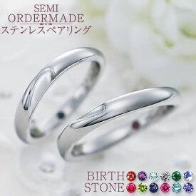 結婚指輪 ステンレス ペアリング 刻印無料 誕生石 1号2号3号4号〜30号 ST104R-KS(SU) 偶数号セミオーダーメイド サージカルステンレス316L ペア 指輪 ピンキー マリッジリング ペアルック カップル 金属アレルギーフリー プレゼント 結婚記念日 送料無料 6月 7月 二人で1つ