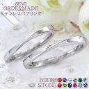 結婚指輪 ステンレス ペアリング ペアルック 指輪 ペア 1号2号3号4号〜30号 セミオーダーメイド ST111R-KS 誕生石 刻…