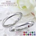 結婚指輪 ステンレス ペアリング 刻印無料 誕生石 1号2号3号4号〜30号対応 ST112R-KS 偶数号 金属アレルギーフリー セ…