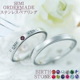 結婚指輪 ステンレス ペアリング 刻印無料 選べる誕生石 1号2号3号4号〜30号対応 ST009R-KS(SU) 偶数号 金属アレルギーフリー セミオーダーメイド サージカルステンレス316L ペア 指輪 ピンキー マリッジリング ペアルック カップル 誕生日 記念日 大きい 送料無料 6月 7月