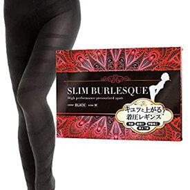 美脚 脚痩せ 骨盤矯正 補正下着 スリムバーレスク むくみ リンパ スパッツ レギンス スリム 着圧 補正 骨盤 (SLIM BURLESQUE) (ブラック, M)