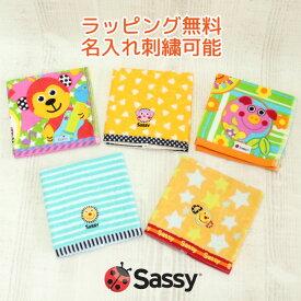 sassy名入れ 名前刺繍対応 即日発送 f60サッシーハンドタオル ウォッシュタオル 贈り物 お礼 内祝い 入園 卒園 プレゼント