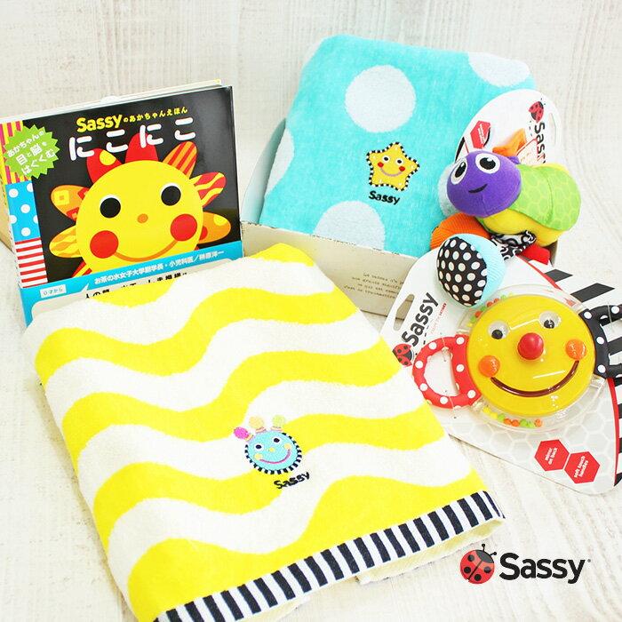 即日発送 sassy (サッシー) バスタオルf60 出産祝い 御祝い 誕生日 ギフト プレゼント 名入れ刺繍 プール 入浴