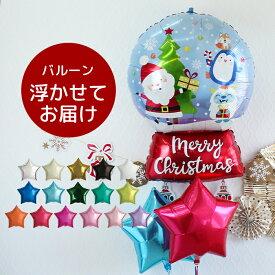 文字入れ可能 送料無料 クリスマスバルーン 風船 スノードーム&スター2個 色が選べる 浮かせてお届け ヘリウム スロースストッキング 風船 パーティーバルーン 飾り付け B160
