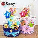 出産祝い おむつケーキ sassy サッシー ロッキングポニー2段 名入れ刺繍 スタイ2枚 おもちゃ 赤ちゃんとの外食が楽…