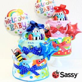 出産祝い おむつケーキ sassy (サッシー)ポップンプッシュカー2段おむつケーキ 男の子 女の子 送料無料 即日発送 名入れ 刺繍無料  おもちゃ 1歳 誕生日 パンパースB100