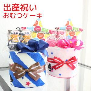 出産祝い おむつケーキ ミキハウスダブルB 送料無料 名入れ無料 ループ付タオル 靴下付(ソックス)B60