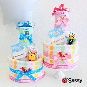 おむつケーキ 出産祝い バスタオル付 サッシー3段ラッキーケーキ 即日発送 刺繍無料 送料無料 男の子 女の子B100