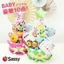 オムツケーキ 出産祝い ファンタイムケーキ Sassyのスタイ・おもちゃが付いたおむつケーキ 男の子 女の子 パン…