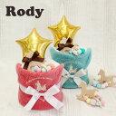 おむつケーキ 出産祝い ロディ1段ラフィネ 送料無料 名入れ刺繍可能 rody ミニタオル ベビーギフト 男の子 女の子 パンパース メリーズ バルーン B60-80