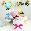 おむつケーキ 出産祝い ロディ1段パルフェ 送料無料 名入れ刺繍可能 rody ミニタオル ベビーギフト 男の子 女の子 パンパース メリーズ バルーン B60-80