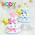 ロディRODY2段おむつケーキ