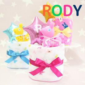 おむつケーキ 出産祝いミニロディ1段 送料無料 名入れ刺繍可能 rody ミニタオル 水てっぽうおもちゃ ベビーギフト 男の子 女の子 パンパース メリーズ バルーン B60-80