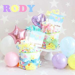GWも営業中!ロディ ゆめかわいい 小さい2段 RODY おむつケーキ 送料無料 出産祝い カシャカシャおもちゃ ベビーギフト 男の子 女の子 パンパース メリーズ バルーン B60