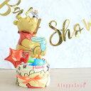 プーさんのベビーラッパ付おむつケーキ ディズニー 出産祝い ピグレット ループ付タオル バルーン付 男の子 女の…