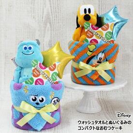 ディズニーモンスターズインクサリー・グーフィー ぬいぐるみとバルーン コンパクトで可愛いおむつケーキ 送料無料 刺繍可能 出産祝いハンドタオル パンパース 男の子 B60-80