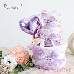 ディズニープリンセスドリーム 塔の上のラプンツェル 3段おむつケーキ 女の子 送料無料  出産祝い ハーフバースデー 1歳誕生日 バルーン フェイスタオル ウォッシュタオル ミニ