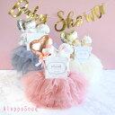 出産祝い おむつケーキ ユニコーンのチュチュ 女の子 スカート  ラトル おもちゃ ベビー ソックス バルーン…