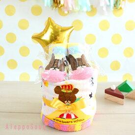 出産祝い くまのがっこう ジャッキーの小さなおむつケーキ 送料無料 即日発送 名入れタオル 刺繍可能 ベビーソックス 靴下 女の子 1歳 誕生日 パンパース メリーズ グーン60-80