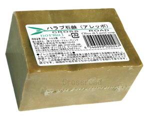 ハラブ石鹸ノーマル(アレッポ)200g 【アレッポの石鹸職人からの贈り物 無添加 アレッポ石鹸】