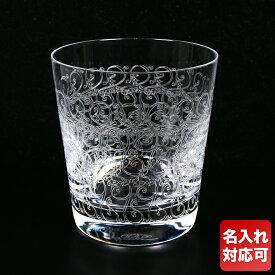 バカラ Baccarat ローハン オールドファッション 9.5cm 280ml グラス 1510238 名入れ可有料