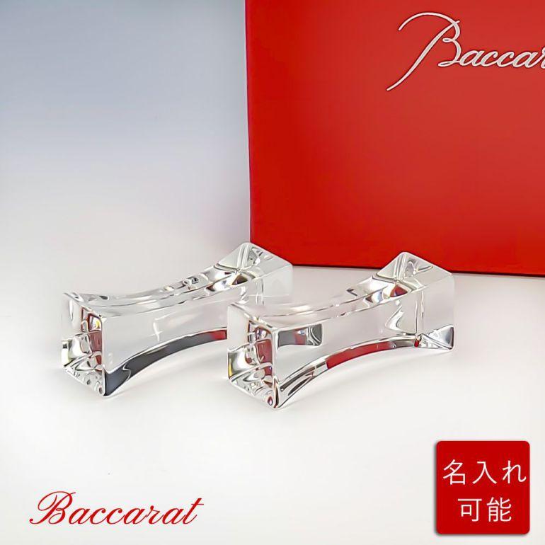 バカラ Baccarat リグレット REGLETTE 箸置き カトラリーレスト 2つセット 2103550