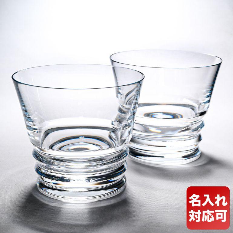 【MAX3000円OFFクーポン配布中】バカラ Baccarat ベガ VEGA タンブラー 9.3cm 大(L) ペア グラス コップ 2104381