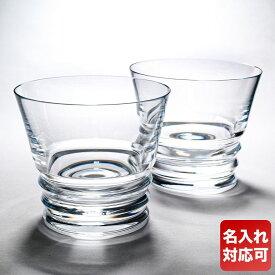 バカラ Baccarat ベガ VEGA タンブラー 9.3cm 大(L) ペア グラス コップ 2104381 名入れ可有料