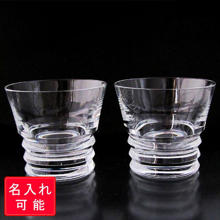 バカラ Baccarat ベガ タンブラー 8.5cm 小(S) ペア グラス 2104382