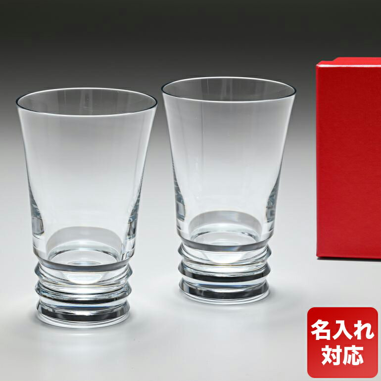 【スマホエントリーP10倍 1/18 10時〜】バカラ Baccarat ベガ ハイボール 14cm ペア グラス 2104383