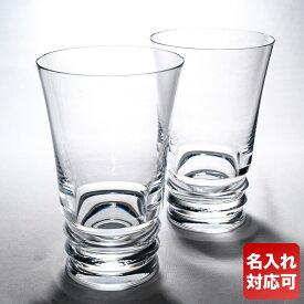 バカラ Baccarat グラス ベガ ハイボール タンブラー 14cm ペア グラス 2104383 名入れ可有料 ※名入れ別売り ネーム入れ