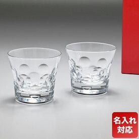 バカラ Baccarat ベルーガ タンブラー (大) 9.3cm 350cc ペアグラス 2104387 名入れ可有料