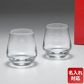 バカラ Baccarat シャトーバカラ ペア グラス タンブラー S 2809867 名入れ可有料 ※名入れ別売り