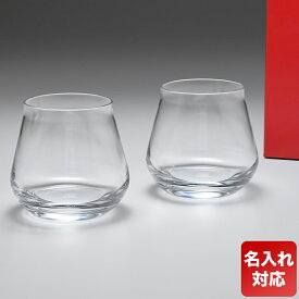 バカラ Baccarat シャトーバカラ ペア グラス タンブラー L 2809869 名入れ可有料